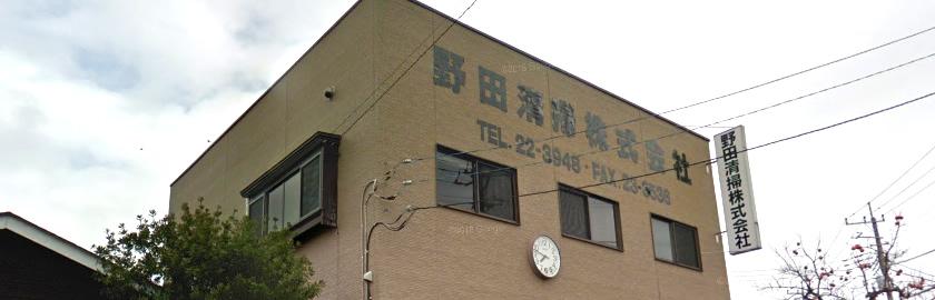 野田清掃株式会社